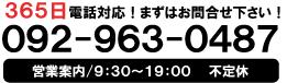 365日電話対応!まずはお問合せ下さい。092-963-0487